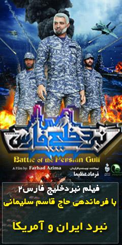 جنگ خلیج